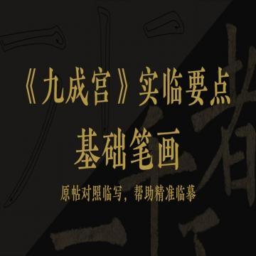 毛笔丨《九成宫》实临要点之基础笔画