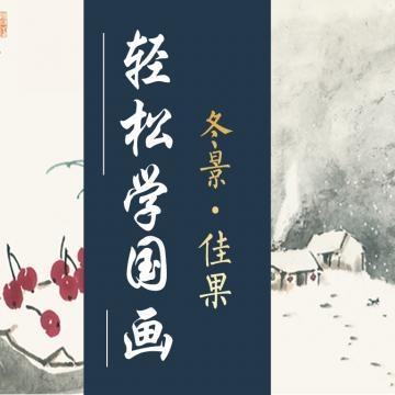 国画丨轻松学国画之冬景佳果年味浓