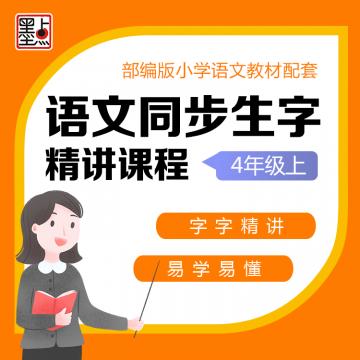 连载|四上语文同步生字精讲课程