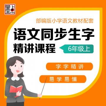 连载|六上语文同步生字精讲课程