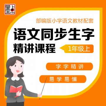 连载|一上语文同步生字精讲课程